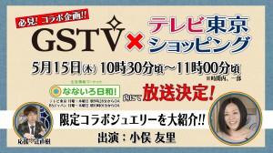 テレビ東京様×GSTV_コラボ企画