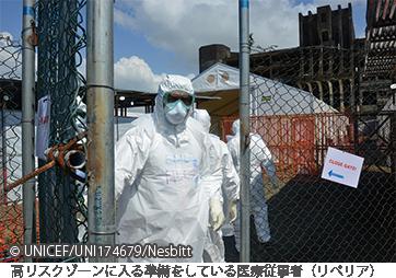 エボラ出血熱緊急募金