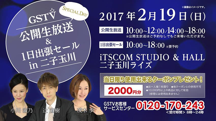 GSTV公開生放送&1日出張セールin二子玉川