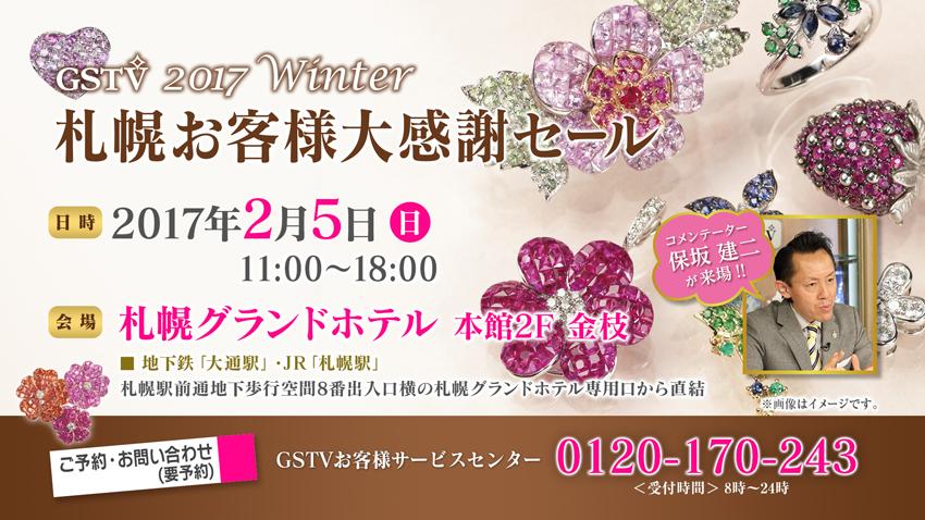 札幌感謝セール0205.jpg