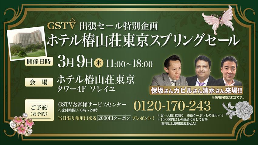 目白椿山荘イベント