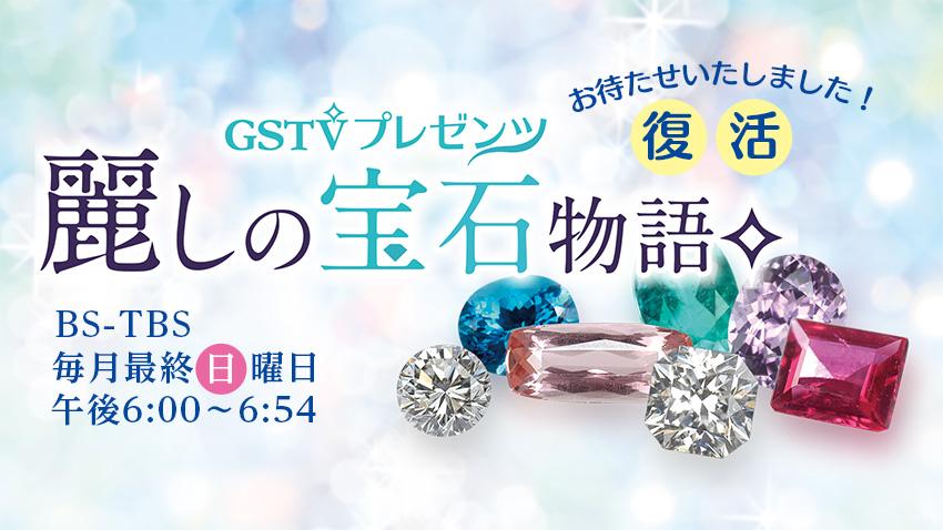 復活「GSTVプレゼンツ麗しの宝石物語★」