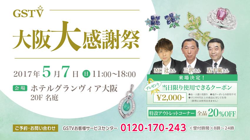 大阪感謝祭0507.jpg