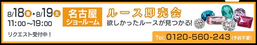 0818-19名古屋SR