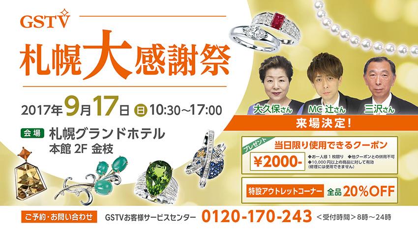 札幌感謝祭0917