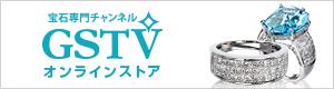 GSTVオンラインストア