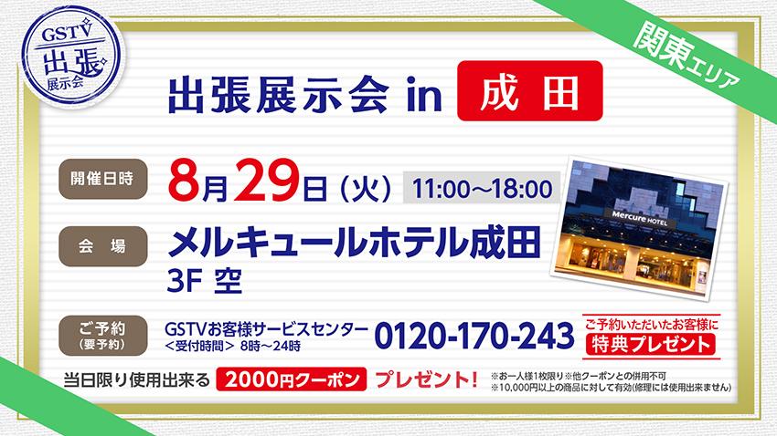 成田出張0829