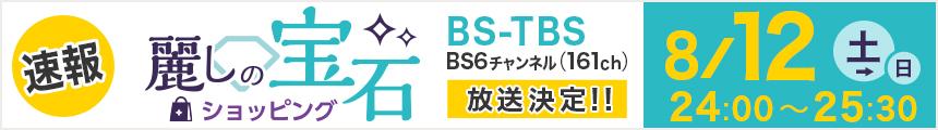 BS-TBS「麗しの宝石ショッピング」