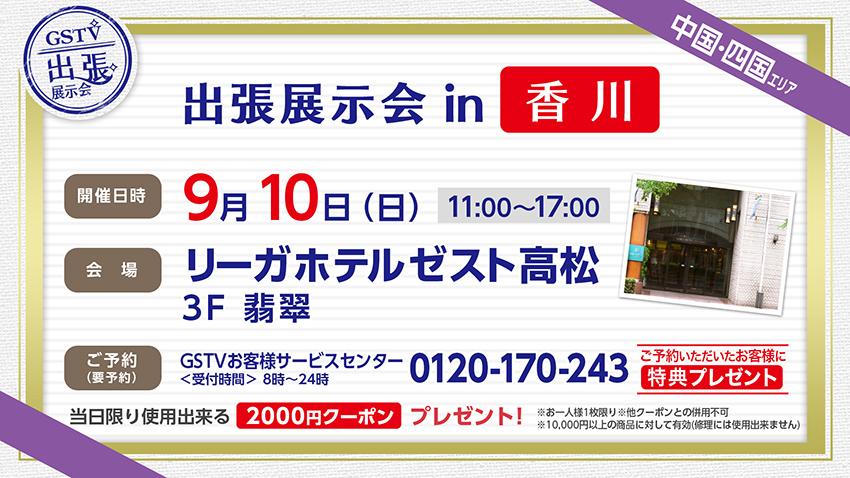 香川出張0910
