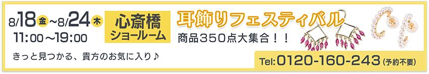 心斎橋SR