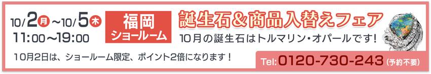 福岡SRイベント「誕生石&商品入替えフェア」