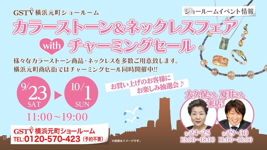 【横浜元町】カラーストーン&ネックレスフェア with チャーミングセール