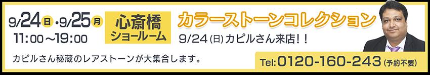 【心斎橋】カラーストーンコレクション