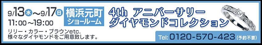 GSTV横浜元町ショールーム