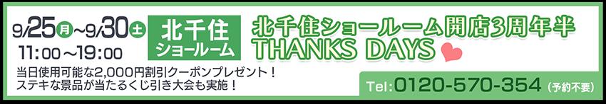 【北千住】北千住ショールーム開店3周年半 THANKS DAYS