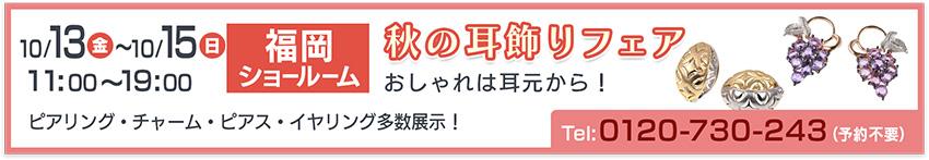 【福岡】秋の耳飾りフェア