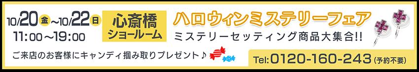 心斎橋SR1020-22
