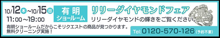 【有明】リリーダイヤモンドフェア