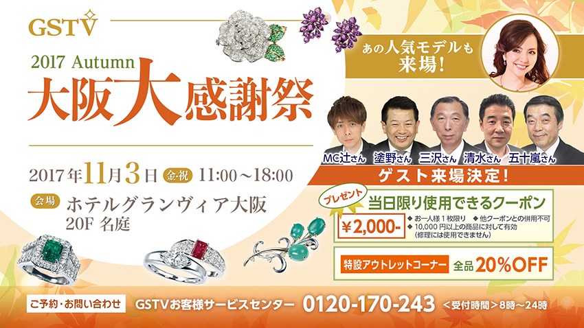 大阪感謝祭1103