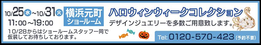 横浜SRイベント