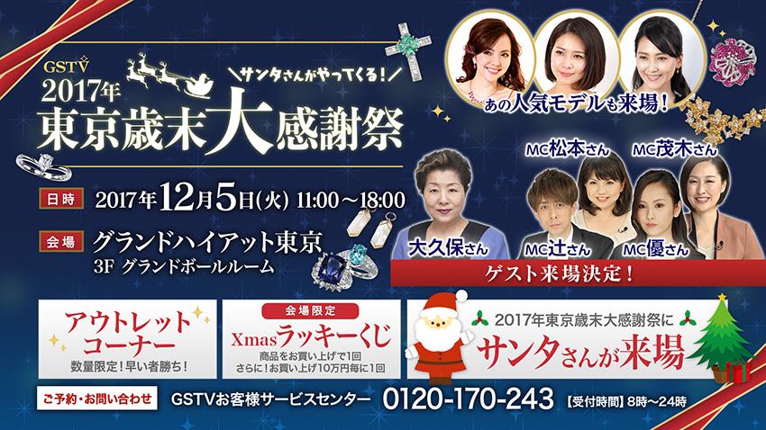 東京大感謝祭
