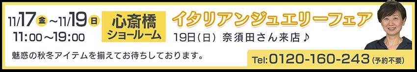 心斎橋SRイベント
