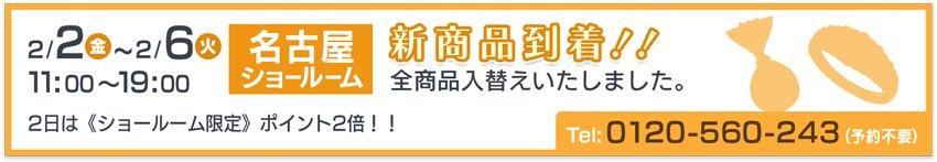 名古屋SR0202-06.jpg