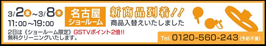 名古屋SRイベント