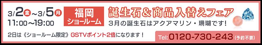 福岡SRイベント