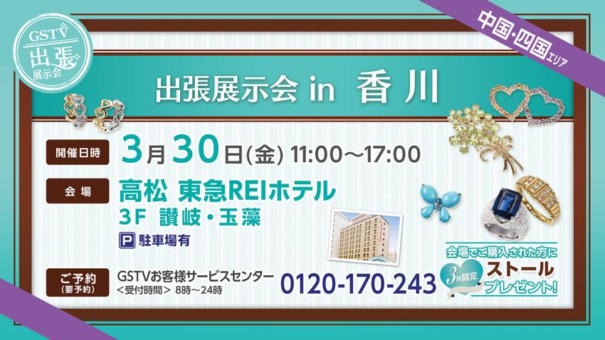 香川出張0330.jpg