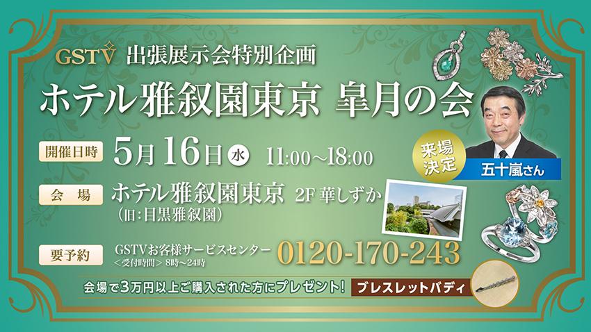 ホテル雅叙園東京 皐月の会