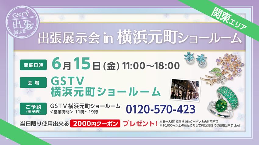 出張展示会 in 横浜元町ショールーム
