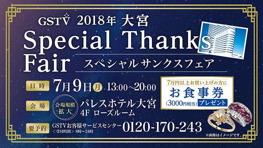 2018年 大宮 Special Thanks Fair