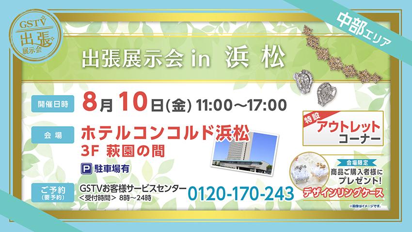 出張展示会 in 浜松