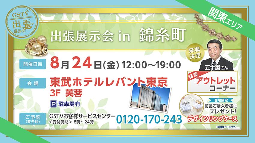 出張展示会 in 錦糸町
