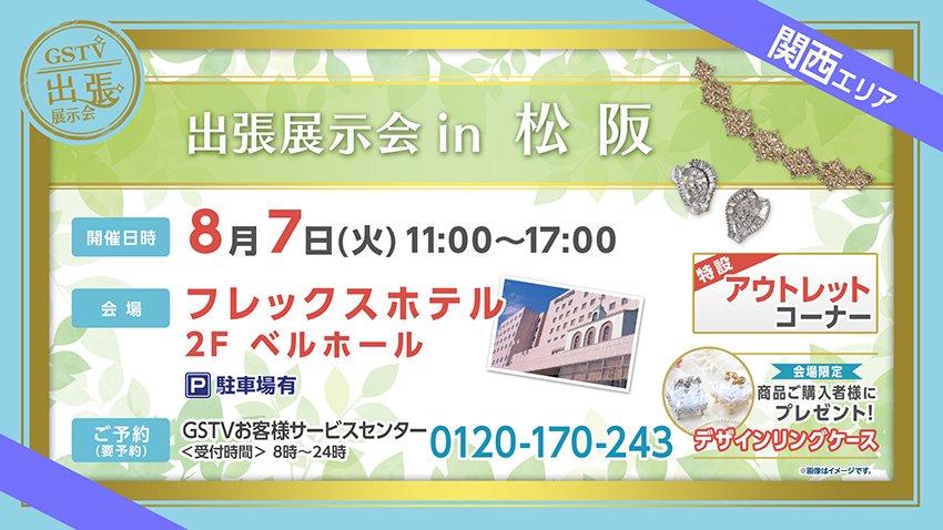 出張展示会 in 松阪