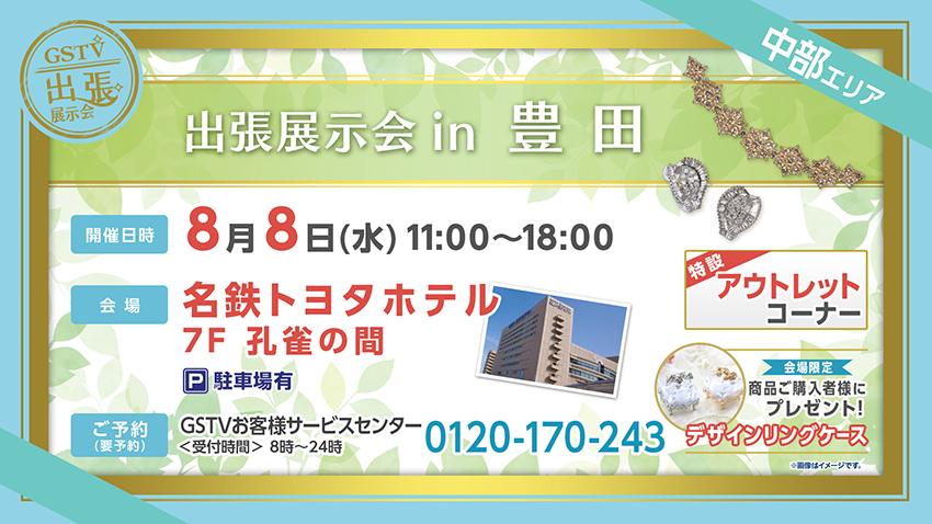 出張展示会 in 豊田