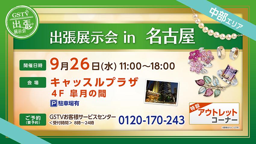 出張展示会 in 名古屋