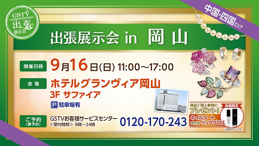 出張展示会 in 岡山