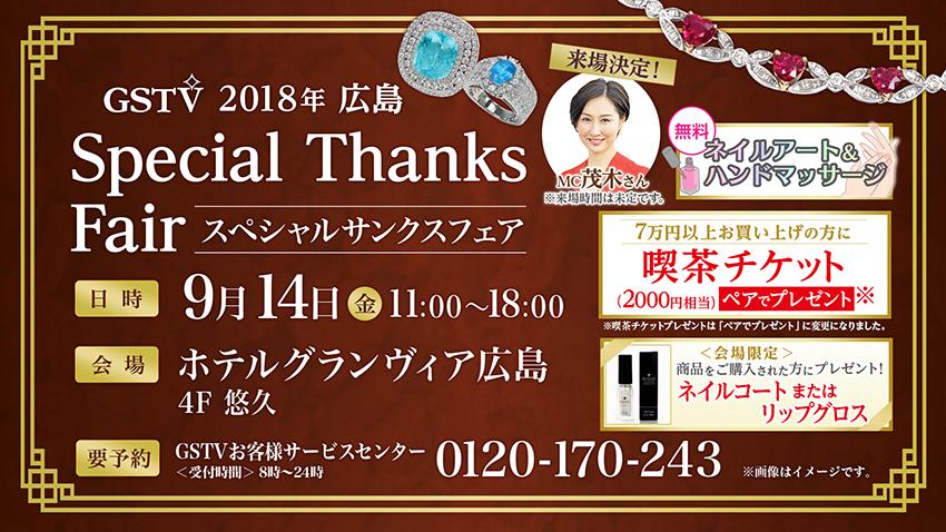 2018年広島 Special Thanks Fair