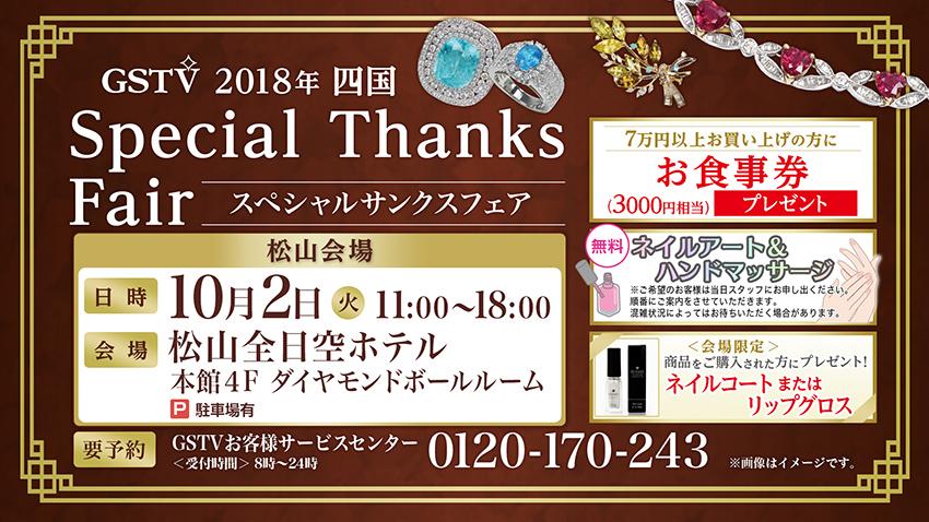 四国 Special Thanks Fair  in  高松