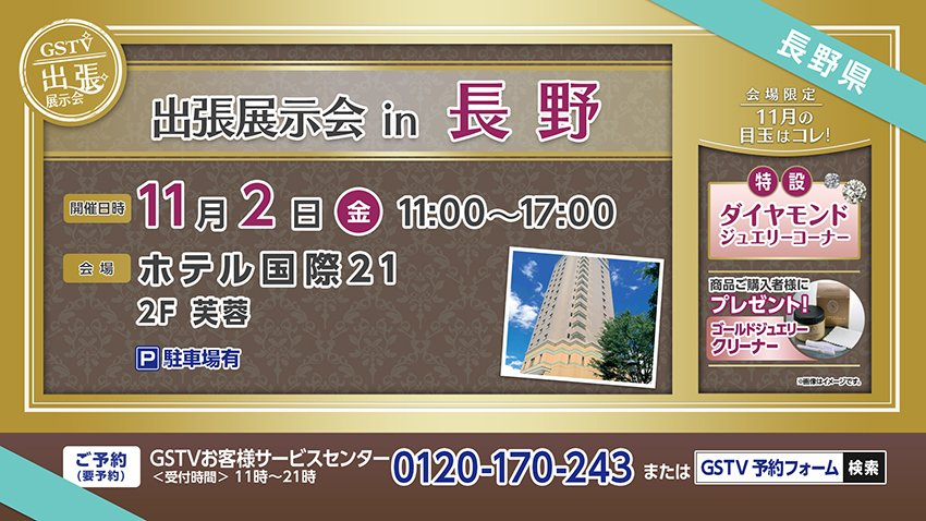 出張展示会 in 長野
