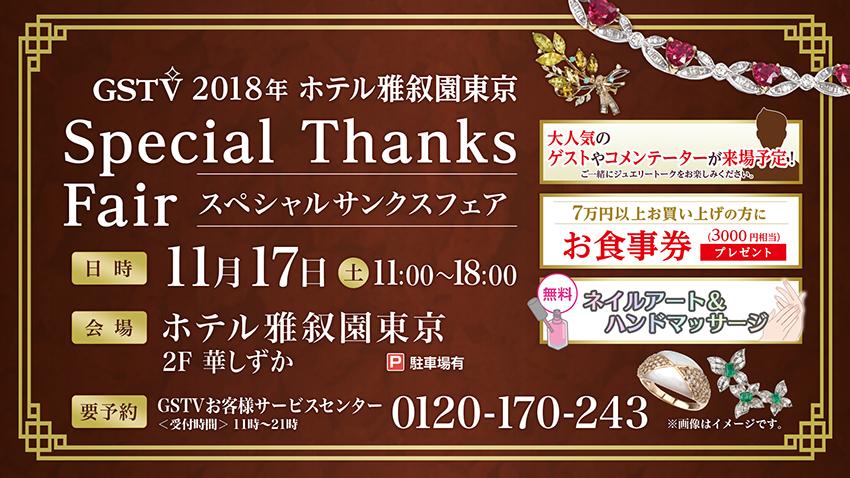 ホテル雅叙園東京 Special Thanks Fair
