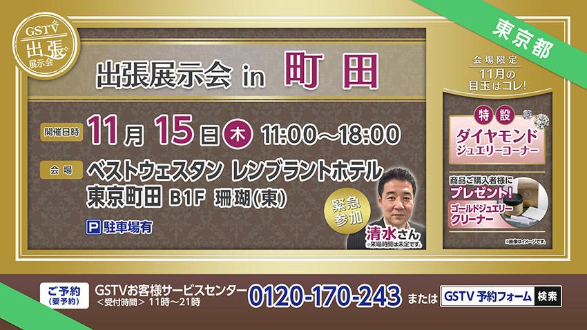 出張展示会 in 町田