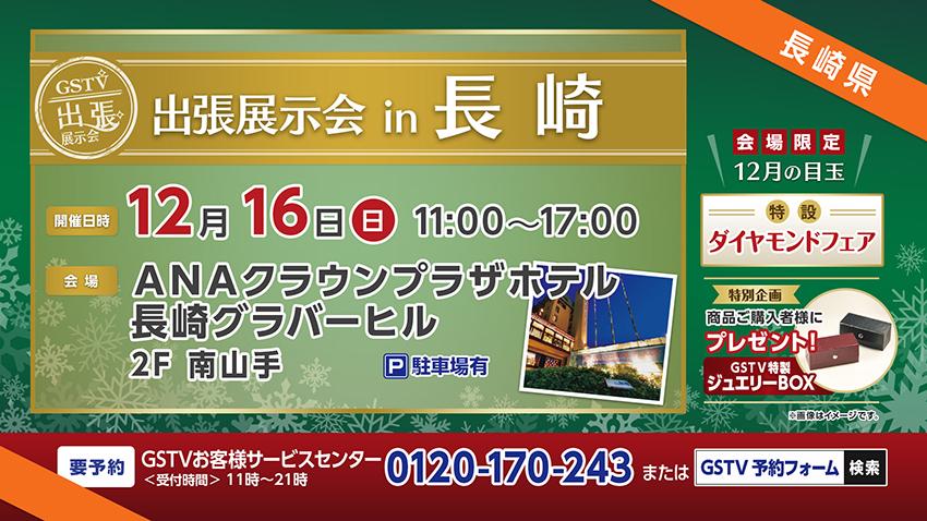 出張展示会 in 長崎