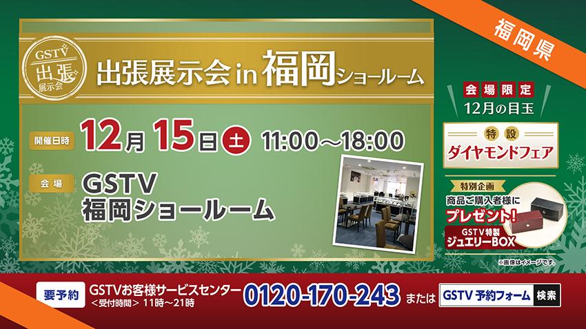 出張展示会 in 福岡ショールーム