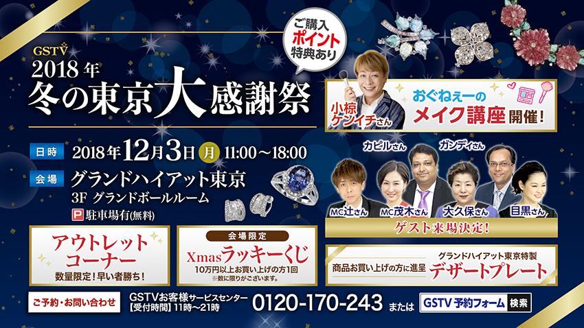 冬の東京大感謝祭