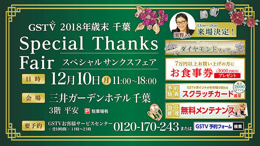 2018年歳末 千葉 Special Thanks Fair
