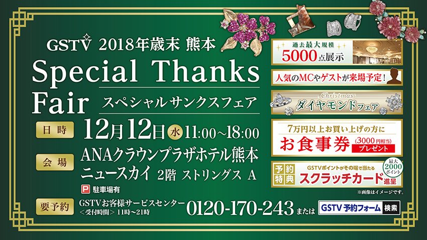 2018年歳末 熊本 Special Thanks Fair