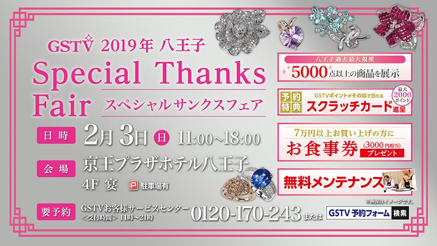 八王子 Special Thanks Fair